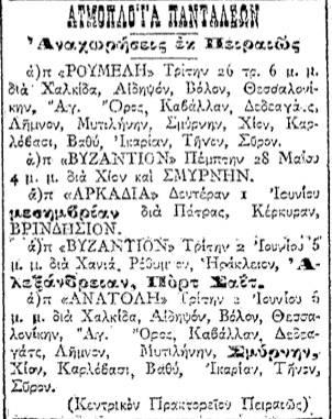 Roúmeli Pantaleon itinerary